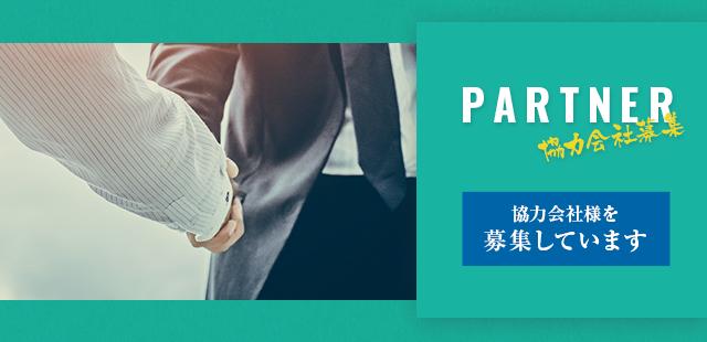 sp_banner_partner